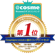 @cosmeクチコミランキング その他のキットセット No1